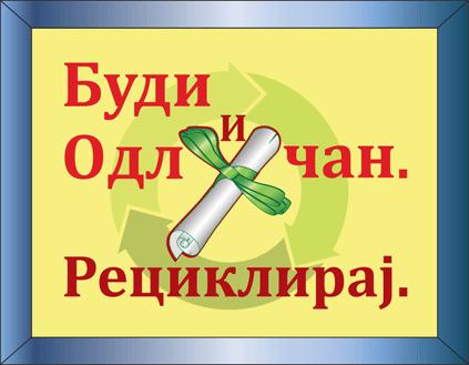 Budi odličan i recikliraj