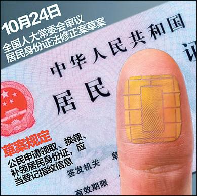 biometrijske-licne-karte-peking