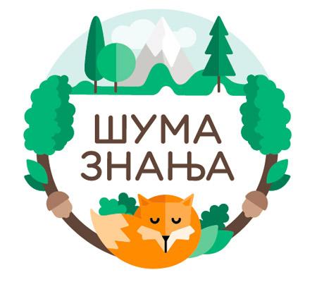 Šuma znanja