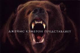 zemlja medveda