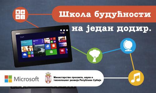 Skola_buducnosti_Ministarstvo_prosvete_i_Microsoft