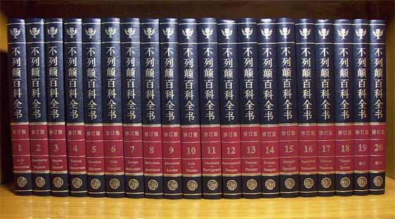 kineska-enciklopedija