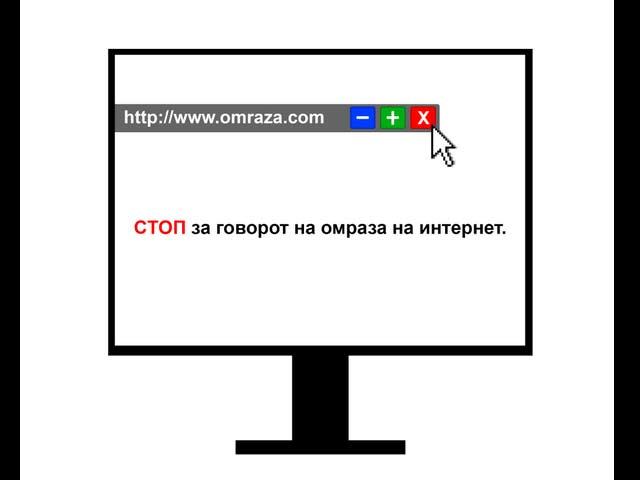 Makedonska fondacija Metamorphosis razvila je jednu od prvih aplikacija za mobilne uređaje čija je namena borba protiv govora mržnje na internetu