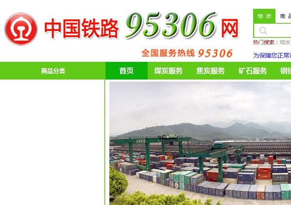 Web sajt kineske železnice