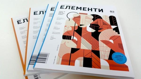 Magazin Elementi  broj 2
