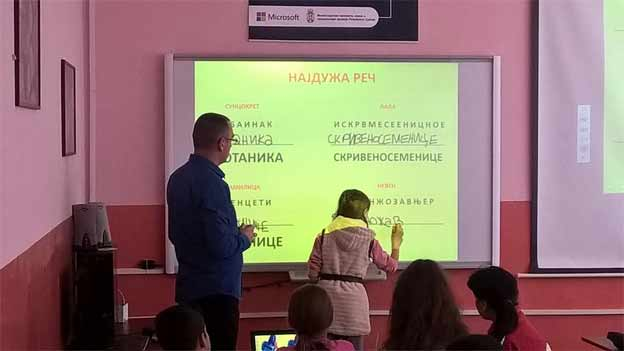 Škola budućnosti